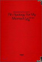 결혼시말서(An Apology For My Married Life)