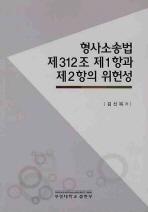 형사소송법 제312조 제1항과 제2항의 위헌성