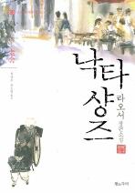 낙타샹즈(중국 현대소설선 2)