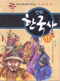 만화 한국사. 11: 고려 편