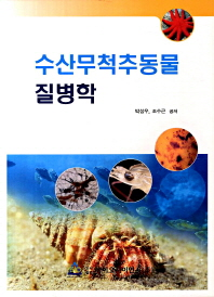 수산무척추동물 질병학