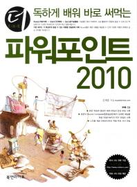 더 독하게 배워 바로 써먹는 파워포인트 2010