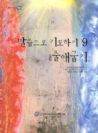 말씀으로 기도하기. 9(출애굽기)