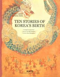 Ten Stories of Korea s Birth(영문판)