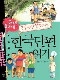 읽으면 읽을수록 논술이 만만해지는 한국단편 읽기. 3