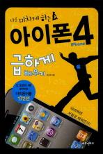 나를 미치게 하는 아이폰 4 급하게 배우기