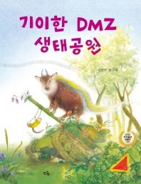 기이한 DMZ 생태공원
