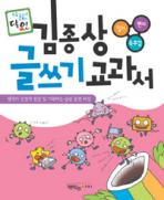 노트 김종상 글쓰기 교과서 (일기 편지 독후감)