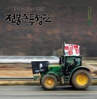 전봉준투쟁단: 역사를 잇는 농민들
