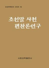 조선말 사전 편찬론 연구