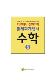 기본에서 심화까지 고등 수학(상) 문제화개념서(2018)
