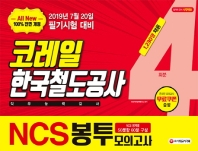 All-New NCS 코레일 한국철도공사 직무능력검사 봉투모의고사(4회분)(2019 하반기)