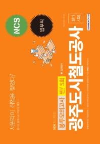 NCS 광주도시철도공사 업무직 필기시험 봉투모의고사 찐! 5회(2020)