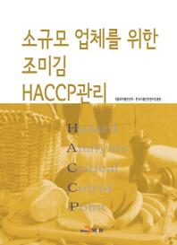 소규모 업체를 위한 조미김 HACCP관리