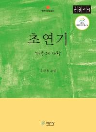 초연기(큰글자책)