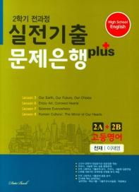 고등 영어 2A+2B(2학기 전과정) 실전기출 문제은행 플러스(천재 이재영)(2021)