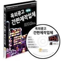 옥외광고 간판제작업체(CD)
