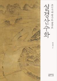 조선시대 평안도 함경도 실경산수화