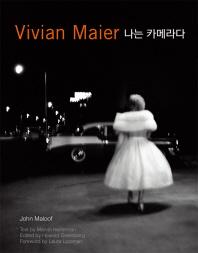 비비안 마이어 나는 카메라다