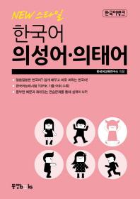 New 스타일 한국어 의성어 의태어