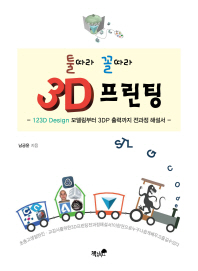 3D 프린팅 툴따라 꼴따라