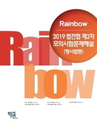 Rainbow 법전협 제2차 모의시험문제해설(형사법편)(2019)