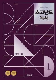 고등 국어 수능 초고난도 독서. 1: 과학 기술(2020)