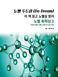 노벨 두드림(Do Dream): 이 책 읽고 노벨상 받자(노벨 화학상 2)