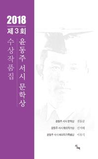 윤동주 서시 문학상 수상작품집(2018)(제3회)