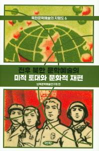 전후 북한 문학예술의 미적 토대와 문화적 재편