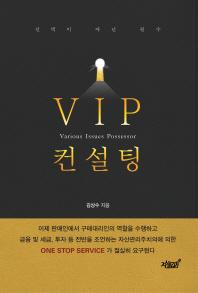 VIP 컨설팅
