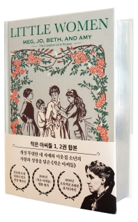 작은 아씨들(초판본)(1896년 오리지널 초판본 표지디자인 은장 티파니 민트 한정 에디션)