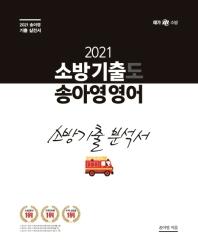 송아영 영어 소방 기출도(2021)
