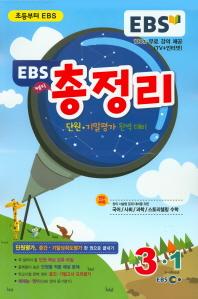 EBS 해피 총정리 초등 3-1(2016)(8절)