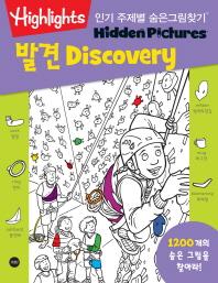 Highlights 인기 주제별 숨은그림찾기: 발견(Discovery)