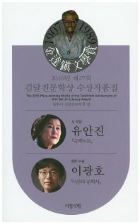 김달진문학상 수상작품집(2016년 제27회)