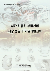 첨단 자동차 부품산업 시장 동향과 기술개발전략
