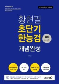 황현필 초단기 한능검 개념완성: 한국사능력검정시험 1,2,3급(2021)