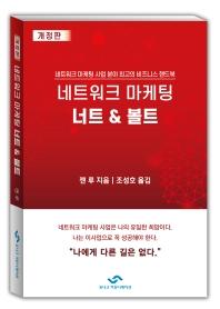 네트워크 마케팅 너트 & 볼트