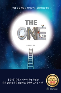 The One(더 원)