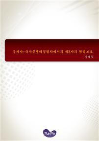 투자자-국가분쟁해결절차에서의 제3자의 권리보호 [양장]