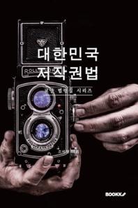 대한민국 저작권법 : 교양 법령집 시리즈