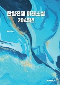 한일전쟁 미래소설 2045년