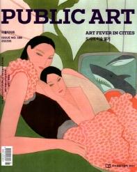 퍼블릭아트(2021년 5월호)