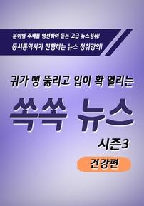귀가 뻥 뚫리고 입이 확 열리는 쏙쏙 뉴스 시즌3 - 건강편