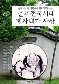 춘추전국시대 제자백가 사상 (개정판)
