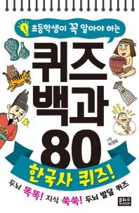 초등학생이 꼭 알아야 하는 퀴즈 백과 80 한국사 퀴즈!