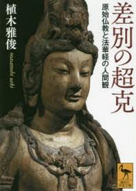 差別の超克 原始佛敎と法華經の人間觀