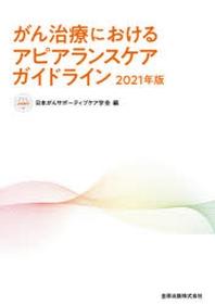 '21 がん治療におけるアピアランスケア