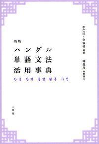 ハングル單語文法活用事典